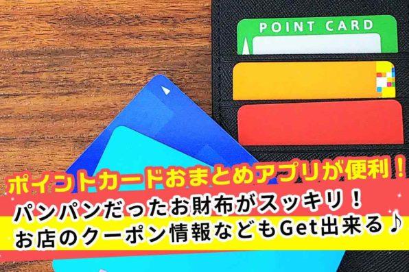 お店のポイントカードをまとめて管理できるアプリ!お財布がスッキリして節約にも!