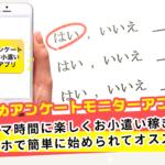 人気のおすすめアンケートモニターアプリでお小遣い稼ぎを始めよう!