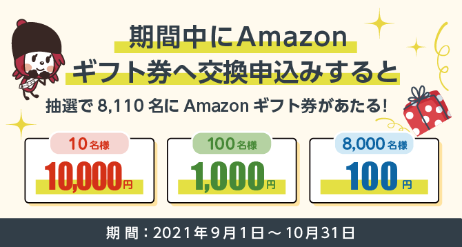 アンケートモニターアプリ・マクロミル・キャンペーン情報