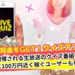 オススメ!賞金が出るライブクイズのスマホアプリで100万円稼ぐユーザーも