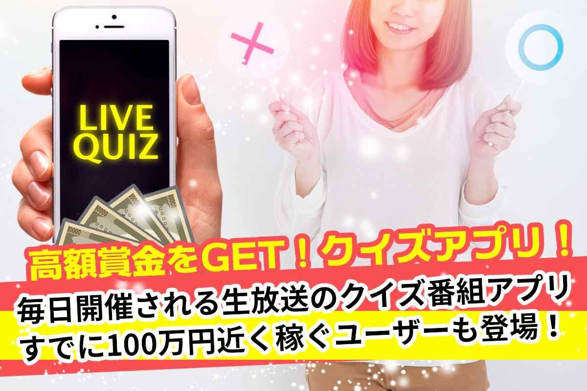 オススメ!賞金が出るライブクイズのスマホアプリで100万稼ぐユーザーも
