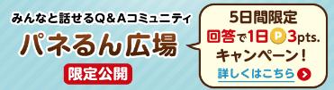 パネるん広場(リサーチパネル)