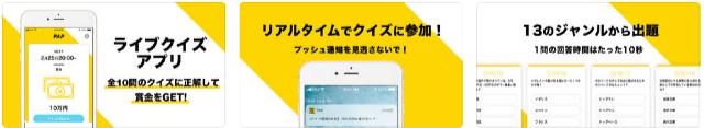 PAP(パップ)クイズアプリ