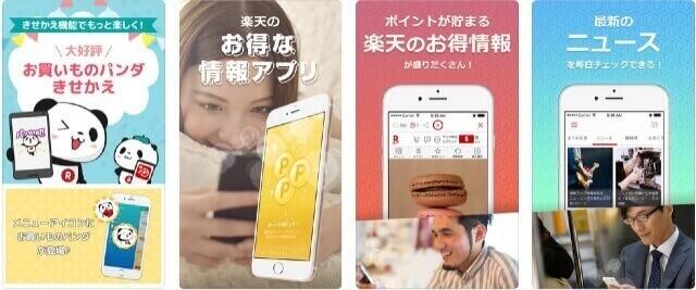 楽天スーパーポイントスクリーン(アプリ)