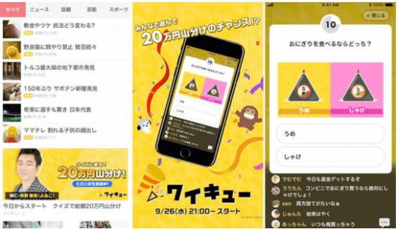 ワイキュー(Yahoo!JAPAN)