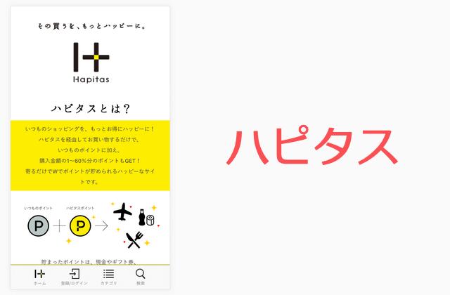 「ハピタス」ポイントサイト(ポイ活サイト)