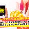 ポイントが貯まる稼げるニュースアプリ!KDDI提供の安心アプリでお得しちゃおう!