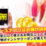 ポイントが貯まる稼げるニュースアプリ!KDDI提供の安心アプリでお得しよう!