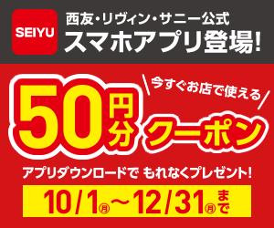 西友アプリ・割引クーポン