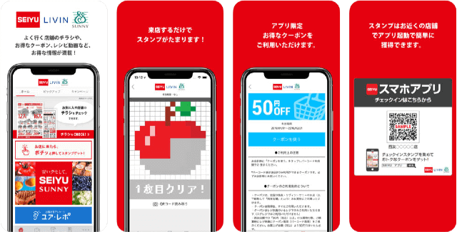 西友アプリ