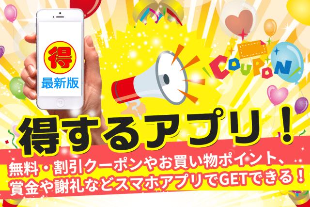 【厳選】得するアプリ!iPhone・Androidのスマホに入れておくべきお得な神アプリ