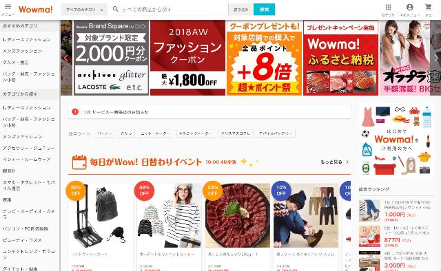 wowma(ワウマ)