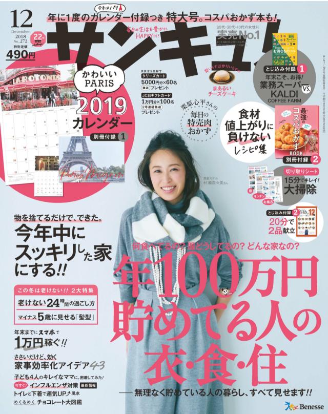 雑誌「サンキュ!」2018年12月号表紙(c)benesse.ne.jp