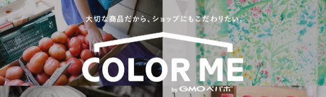 オンラインショップ作成サービス_カラーミーショップ