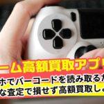 ゲームソフト本体機器が簡単に高く売れるスマホアプリで宅配買取査定しよう!