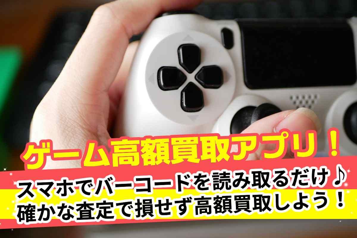 ゲームソフト本体機器が超簡単に高く売れるスマホアプリで宅配買取査定をしよう!