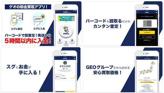 【ゲオスグ】ゲーム買取アプリ