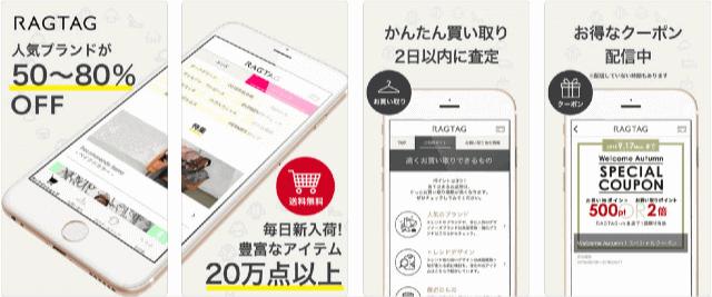 RAGTAG/rt -ブランド古着の通販・買取&査定アプリ-