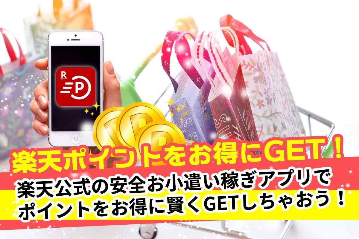 楽天ポイントアプリキャンペーン!楽天公式のお小遣い稼ぎアプリでお得にポイントGET!