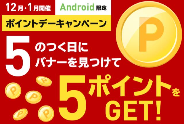 楽天スーパーポイントスクリーンアプリ・Androidアプリキャンペーン内容