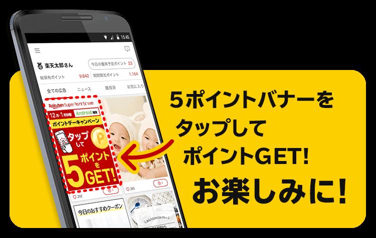 楽天スーパーポイントスクリーンアプリ・Androidアプリキャンペーン内容(5Pointバナーをタップ)