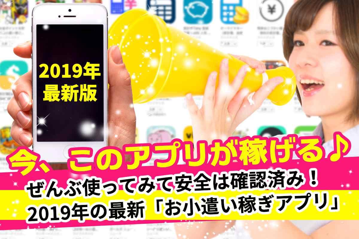2019年最新!安全でオススメ「お小遣い稼ぎアプリ」iPhone・Android対応