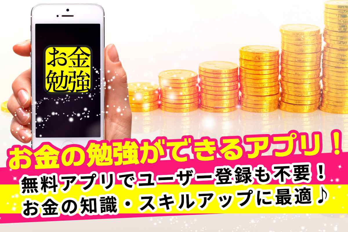 お金の知識やスキルが身につくスマホアプリ!全銀協会の安心してお金を学べるおすすめアプリです。