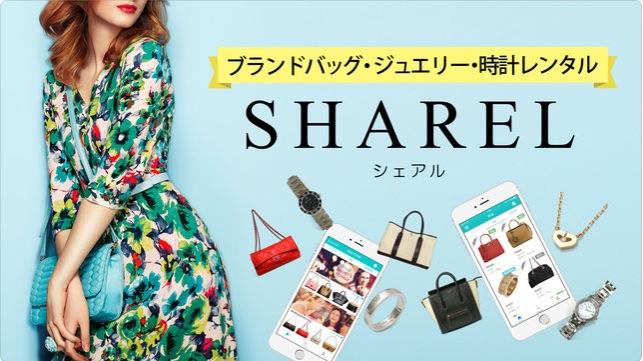 「ブランドバッグレンタル_SHAREL【シェアル】」