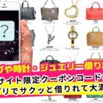 【限定クーポンコード付き】1日たった110円でブランドバッグやジュエリー・時計が借り放題のアプリ!