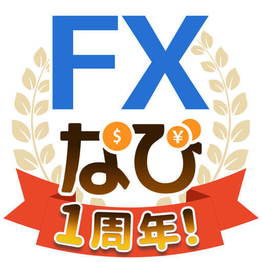 FXなびアプリ