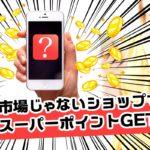 「ポイ活アプリならコレっ!」楽天ポイントがダブルでお得に貯まるスマホアプリが安全でおすすめ!