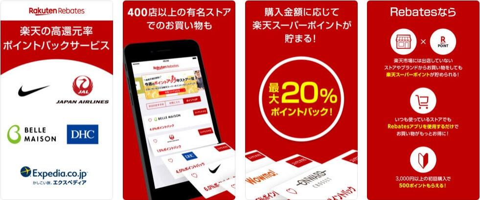 楽天Rebates(リーベイツ)アプリ