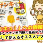 「雑誌サンキュ!」スマホひとつで2万円稼ぐ!最新テクニックBOOK。おすすめお小遣い稼ぎアプリ