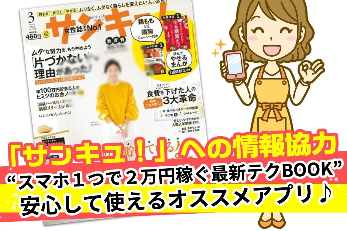 「雑誌サンキュ!」スマホひとつで2万円稼ぐ!最新テクBOOK。おすすめ安全お小遣い稼ぎアプリ