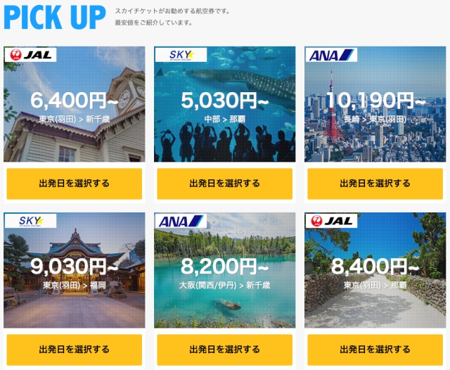 skyticket(スカイチケット)アプリキャンペーン2