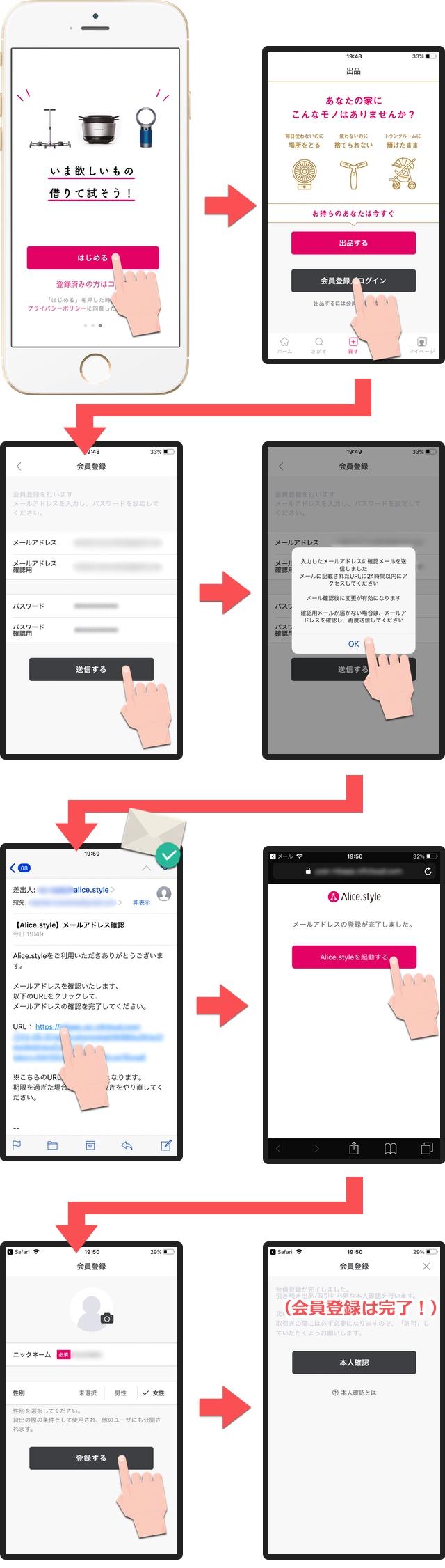 ユーザー登録方法手順・Alice.style(アリススタイル)アプリ