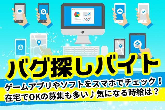 ゲームアプリのバグ探しバイト!最新募集や時給など在宅で出来る仕事内容を詳しくチェックしよう。