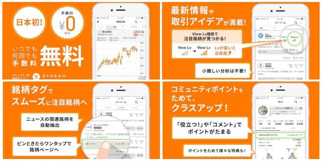 「STREAM」株_株価_投資アプリ