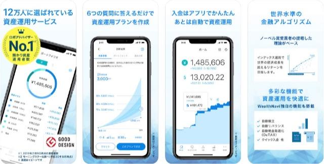 『WealthNavi』自動ロボット投資アプリ