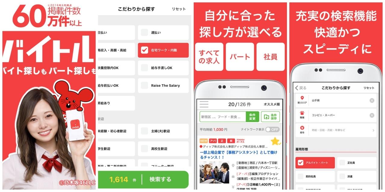 バイトルアプリ(バイト求人アプリ)