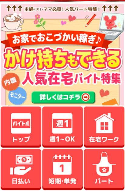 バイトルアプリ「在宅・お小遣い稼ぎバイト特集」1