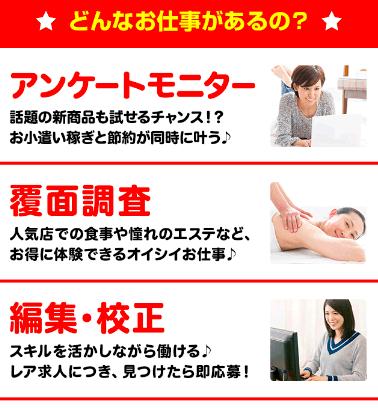 バイトルアプリ「在宅・お小遣い稼ぎバイト特集」2