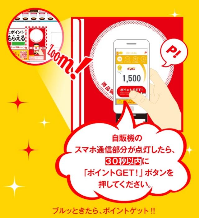DyDo Smile STAND(ダイドー自販機アプリ)スマホをかざす