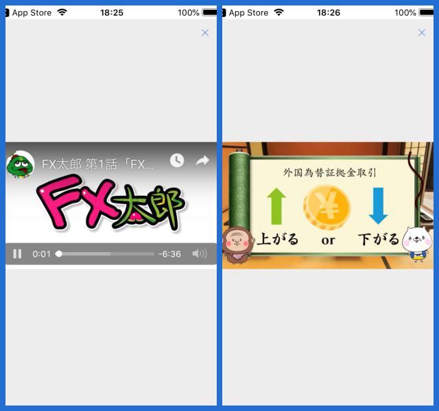 FXなびアプリ「FX動画」機能