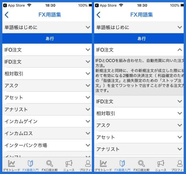 FXなびアプリ「FX用語集」機能