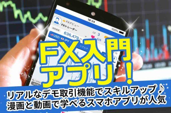 スマホでFXの勉強やデモ取引の練習ができるオススメアプリ!漫画や動画で楽しくFXが学べる無料アプリが人気