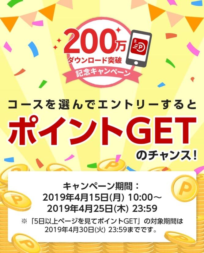 楽天SuperPointScreenアプリ200万DL突破キャンペーン内容