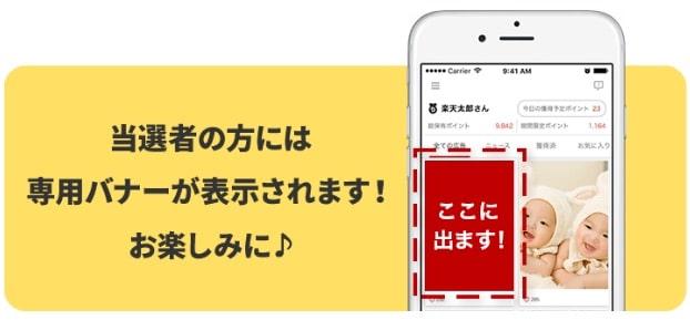 楽天スーパーポイントスクリーンアプリ・キャンペーン結果発表