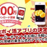 楽天ポイントが貯まる安全ポイ活アプリ「楽天SPS」が200万DL突破でさらに稼げるキャンペーン開催