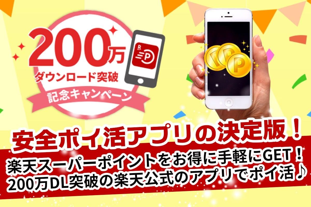 楽天ポイントが貯まる楽天公式スマホアプリ「楽天SPS」が200万DL突破でさらに稼げるキャンペーン開催